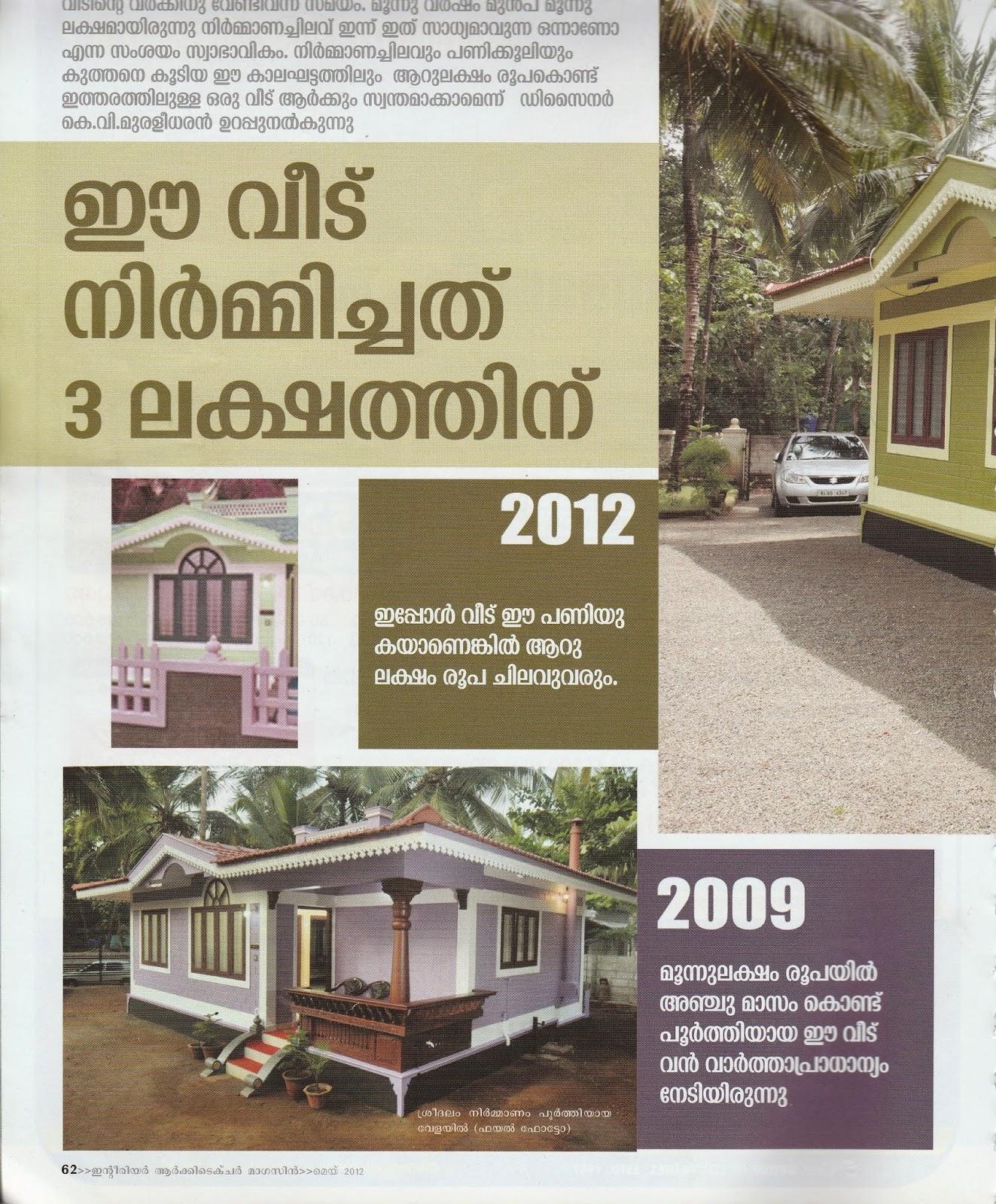 Veedu manorama news joy studio design gallery best design for Manorama house plans