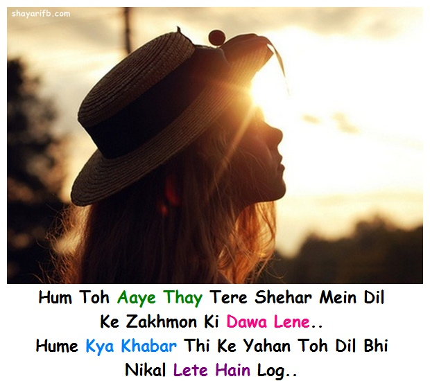 Hum Toh Aaye Thay Tere Shehar Mein Dil Ke Zakhmon Ki Dawa Lene.. Hume Kya Khabar Thi Ke Yahan Toh Dil Bhi Nikal Lete Hain Log..