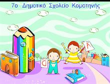 7ο  Δημοτικό  Σχολείο  Κομοτηνής