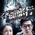 Death Trip HD Full Mandarin Movie Watch Online 720p