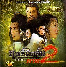 Knife of Li ลี้คิมฮวง ฤทธิ์มีดสั้น ภาค 2