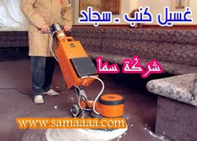 تنظيف المجالس