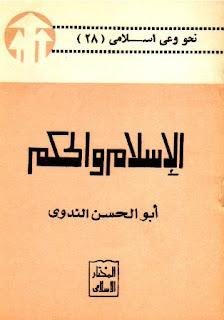 كتاب الإسلام والحكم - أبو الحسن الندوي