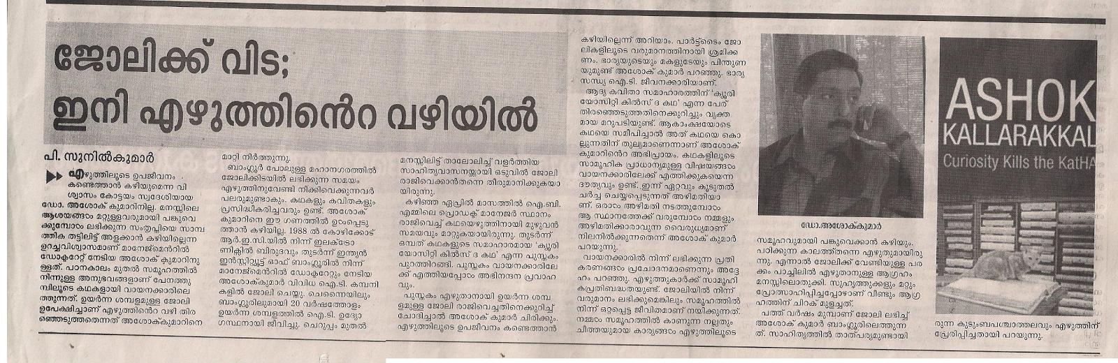 Author Interview  Ashok Kallarakkal  Mathrubhumi Nov 17, 2012