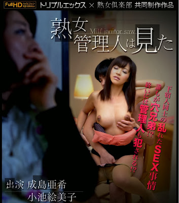 Phim sex loạn luân gia đình Nhật full 4 phần - XXX-AV 20811-12-13