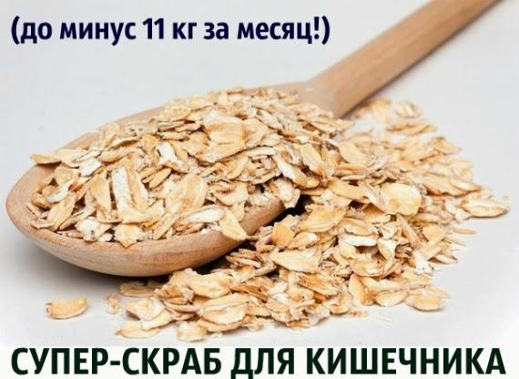 Картинки по запросу СУПЕРСКРАБ ДЛЯ КИШЕЧНИКА