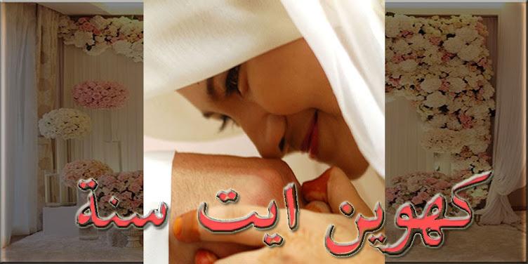 Kahwin Itu Sunnah