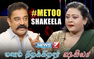 Actress Shakeela First Exclusive Interview