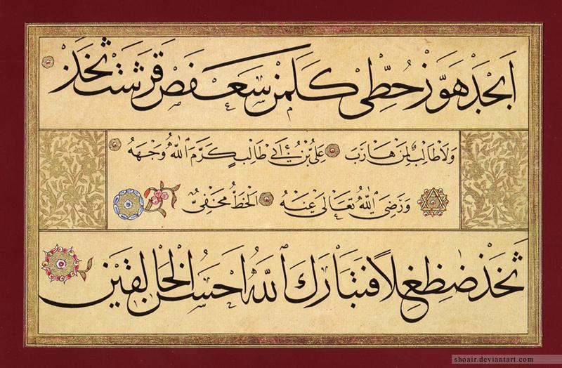 Arabic, Persian Calligraphic Art and Paintings ~ Al Mumtaz Graphics