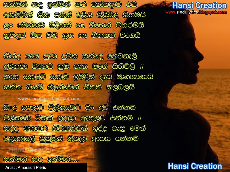 Lyric songs with apple in the lyrics : Sinhala Songs Lyrics: Amarasiri Pieris Songs Lyrics