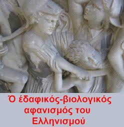 Ό έδαφικός-βιολογικός αφανισμός του Ελληνισμού.