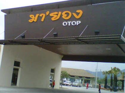 จังหวัดระยอง เปิดศูนย์โอทอปแห่งใหม่ มา'ยอง บนพื้นที่ 30 ไร่ หวังเป็นต้นแบบกระจายสินค้า