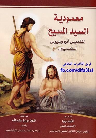 تحميل كتاب: معمودية السيد المسيح للقديس أمبروسيوس أسقف ميلان