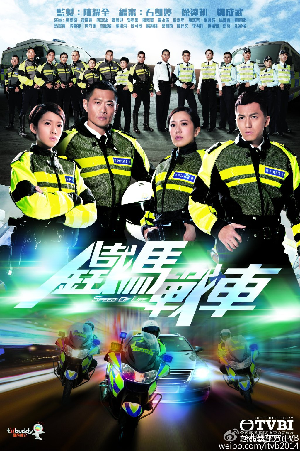 Currently Watching :- Speed Of Life 鐵馬戰車