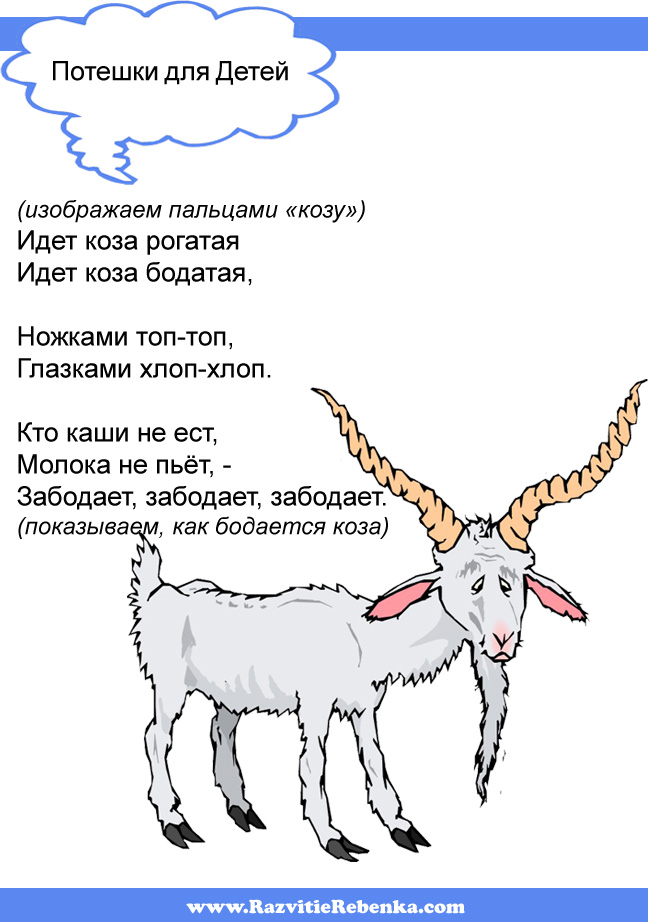 Поздравление про козлов