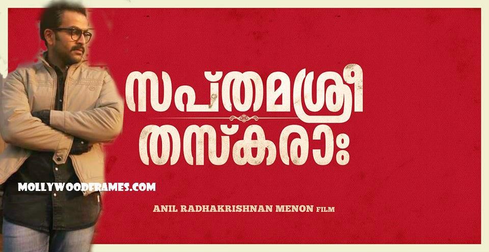 Prithviraj as head of thieves in 'Sapthamashree Thaskaraha' Malayalam movie