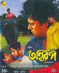 Antaranga (1988) - Bengali Movie
