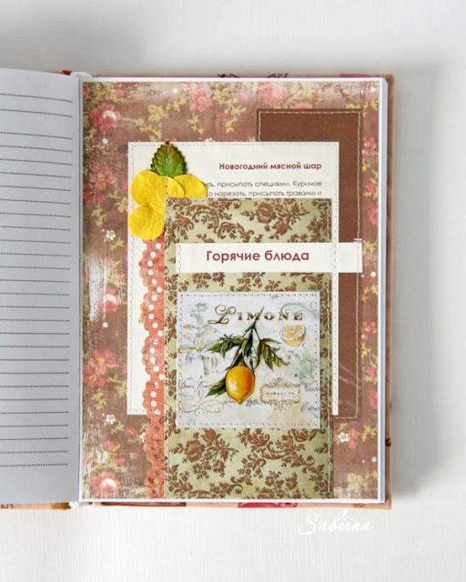 Кулинарная книга тёплая, ароматная, кулинарная книга ручной работы, книга для записи рецептов своими руками, подарки hand made, что подарить женщине, девушке, кофе с корицей, кулинарный блокнот в мягкой тканевой обложке