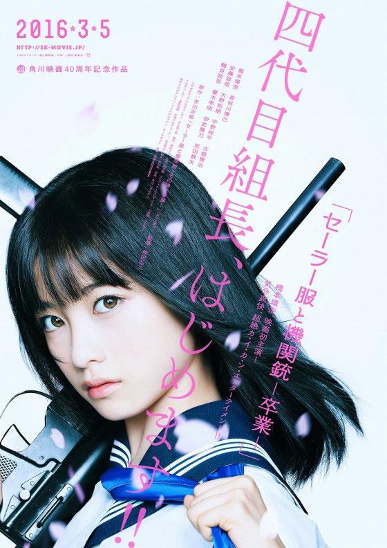 映画 セーラー服と機関銃 −卒業− 橋本環奈 ポスター