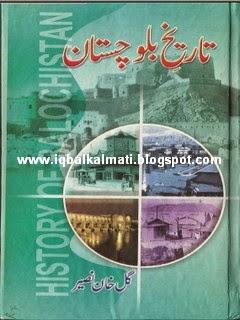 Tareskh-e-Balochistan by Gul Khan Naseer
