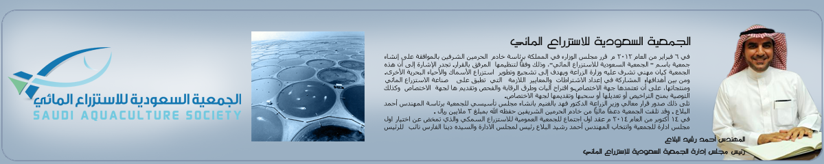 Saudi Aquaculture Society
