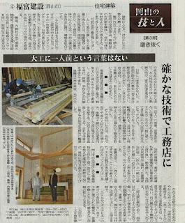 山陽新聞に取材記事が掲載されました!