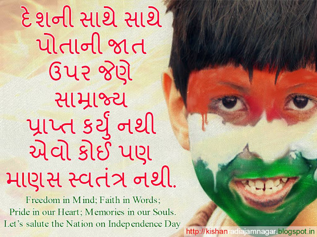 Gujarati Suvichar Quote Independence Day 15th August Quote