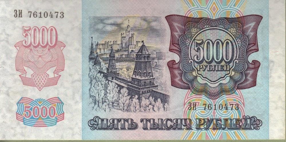 Russia 5,000 rubli 1992 P# 252a