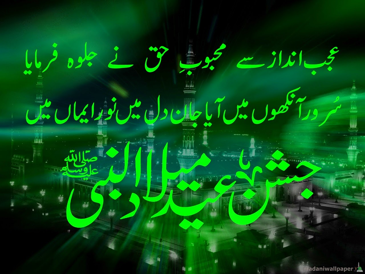 Eid milad un nabi 04 january 2015 12 rabi ul awal 2015 for 12 rabi ul awal 2014 decoration