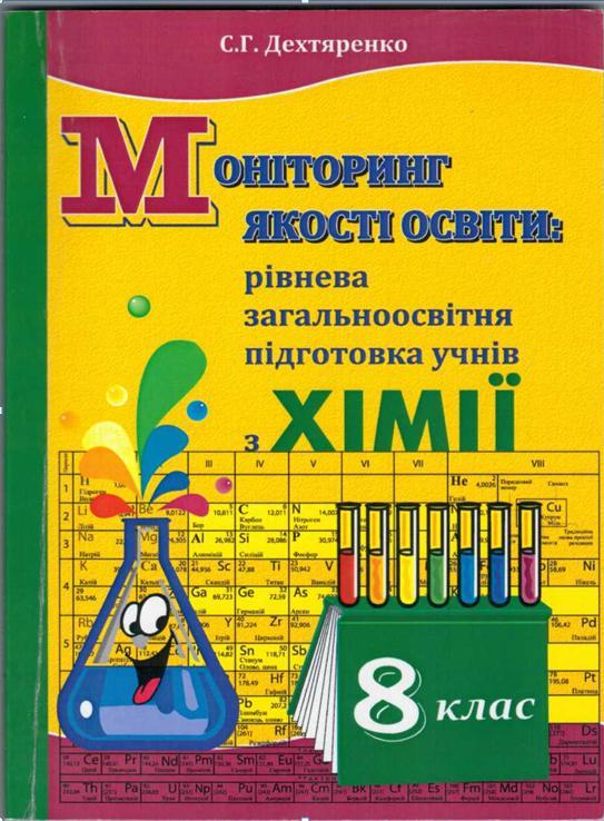 дехтяренко химия 8 класс мониторинг качества освыти