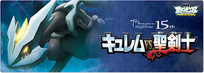Pokemon Movie 15 Kyurem VS The Sacred Swordsmen Banner