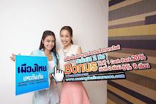 เมืองไทยประกันภัย ก้าวสู่ปีที่ 7 ใจดีมีแต่ให้