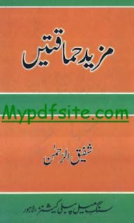 Mazeed Hamaqtain By Shafiq u Rehman