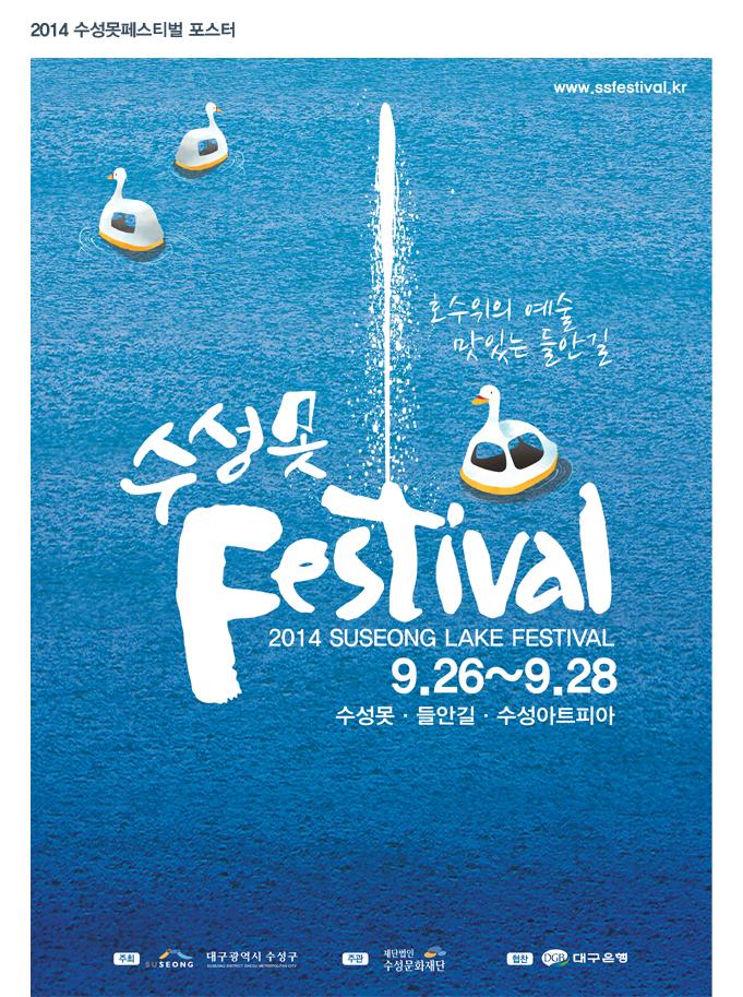Suseong Lake Festival