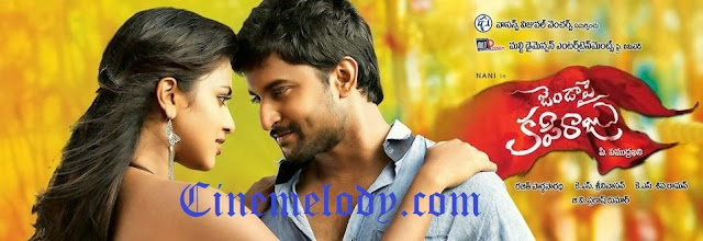 Jenda Pai Kapiraju Telugu Mp3 Songs Free  Download -2013