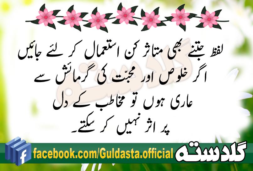 allama iqbal essay in urdu