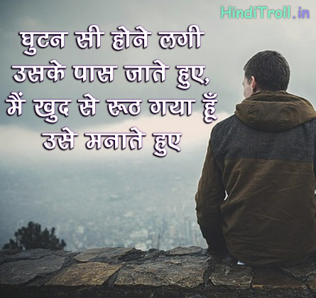 Hindi Love Quotes hindi love quotes - hinditroll.in best multi ...