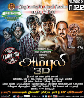 Watch Ambuli (2012) 3D Tamil Movie Online