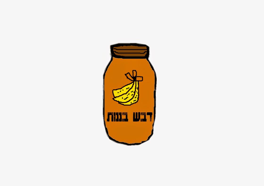 דבש בננות