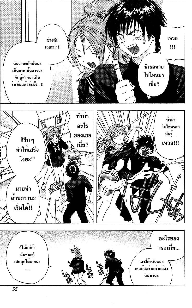 อ่านการ์ตูน Ichigo100 20 ภาพที่ 9