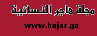 موقع هاجر www.hajar.ga