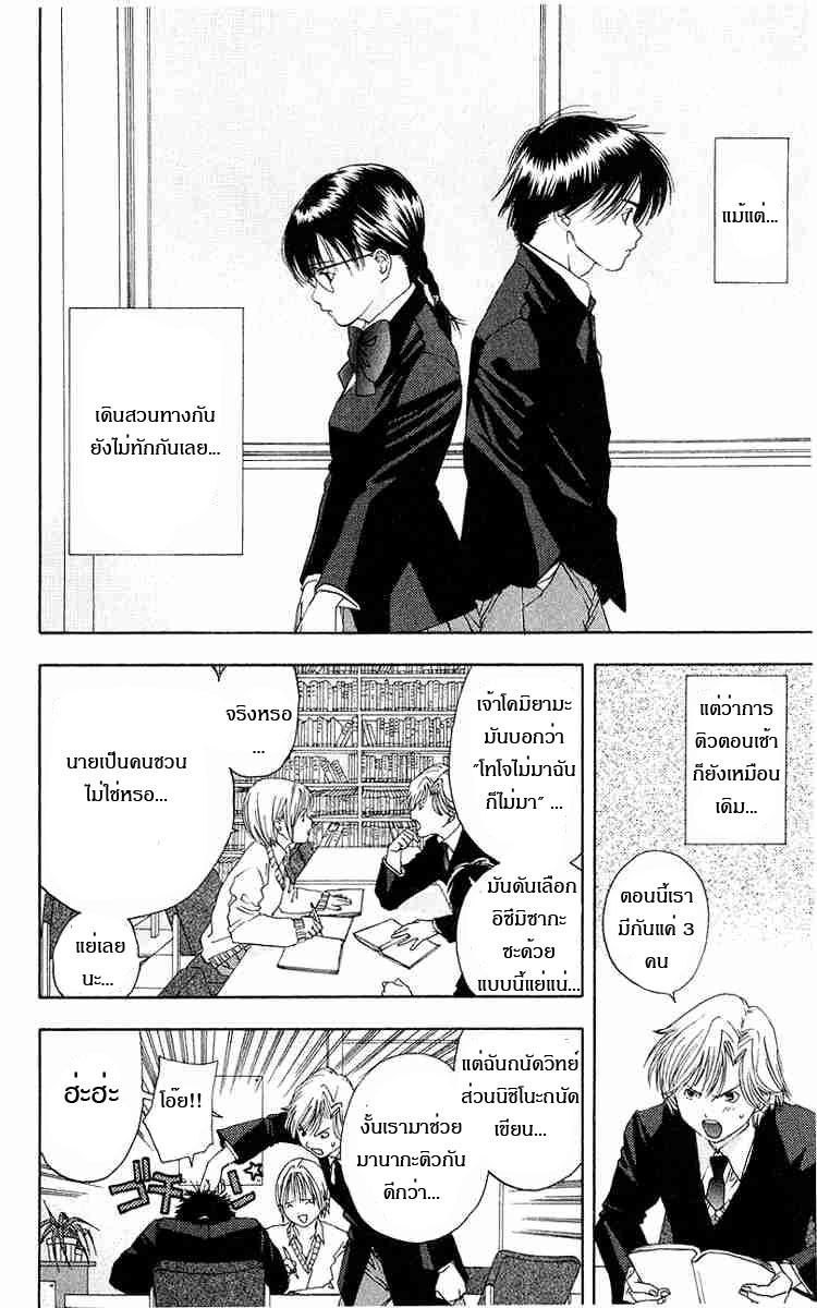 อ่านการ์ตูน Ichigo100 12 ภาพที่ 10