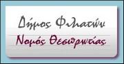ΔΗΜΟΣ ΦΙΛΙΑΤΩΝ