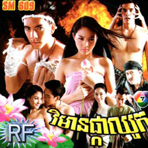 Movies ] Vimean Pka Chhouk - Khmer Movies, Thai - Khmer, Series Movies
