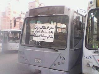 لافتات مطالب النقل العام على الأتوبيسات