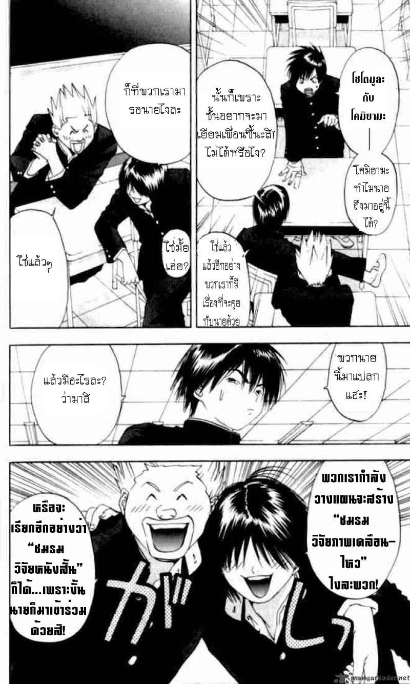 อ่านการ์ตูน Ichigo100 24 ภาพที่ 5