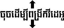 Krong Khmer