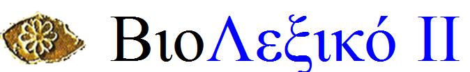 ΒΙΟΛΕΞΙΚΟ 2  ΕΤΥΜΟΛΟΓΙΑ ΕΡΜΗΝΕΙΑ ΒΙΟΙΤΡΙΚΩΝ ΟΡΩΝ