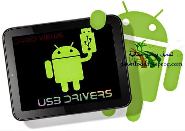 تحميل برنامج Samsung Galaxy S USB Driver 1.4 للكمبيوتر