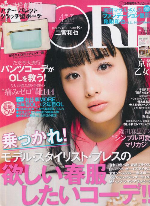 MORE (モア) April 2013 Satomi Ishihara 石原さとみ